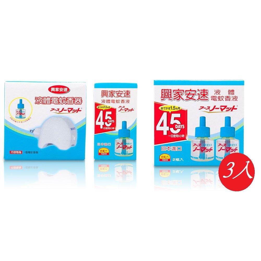 興家安速 液體電蚊香組(電蚊器x1+電蚊液x3)x3組