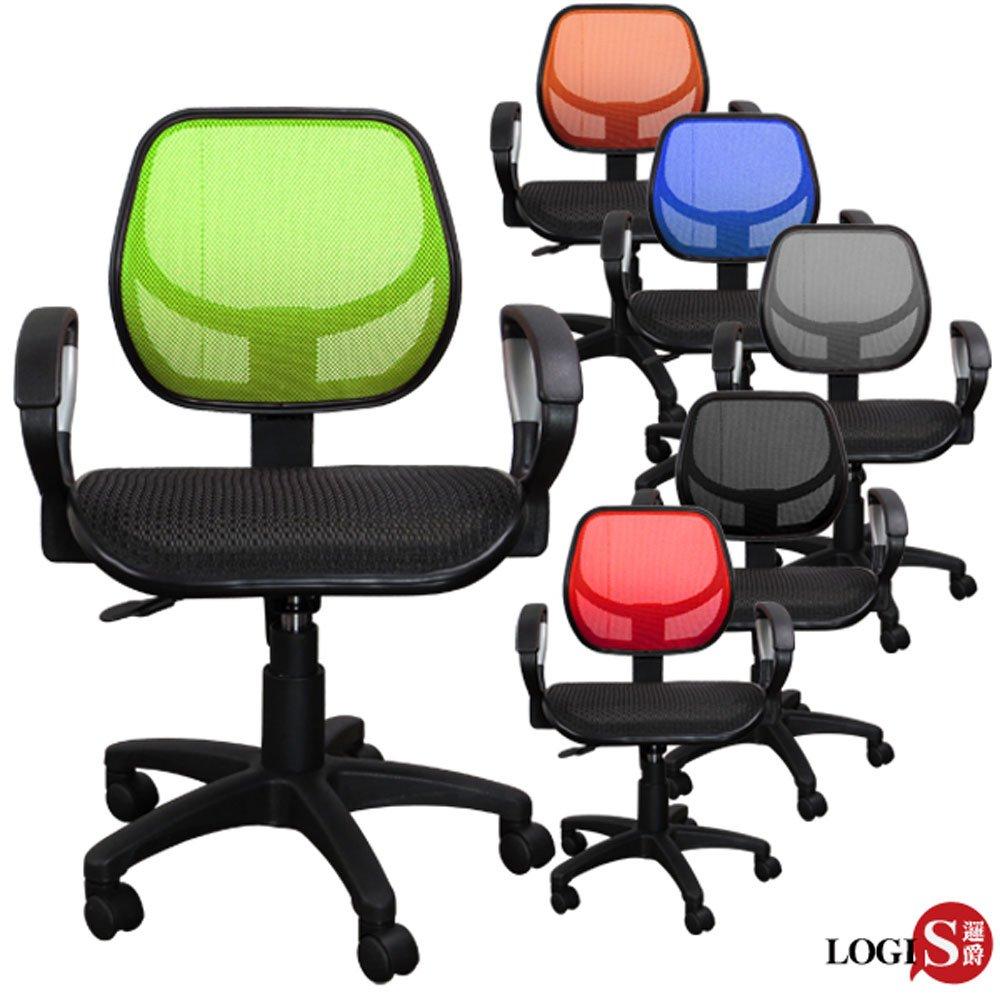 邏爵LOGIS曼波雙層網坐墊扶手椅/全網椅/辦公椅/電腦椅/事務椅【711】DIY組裝