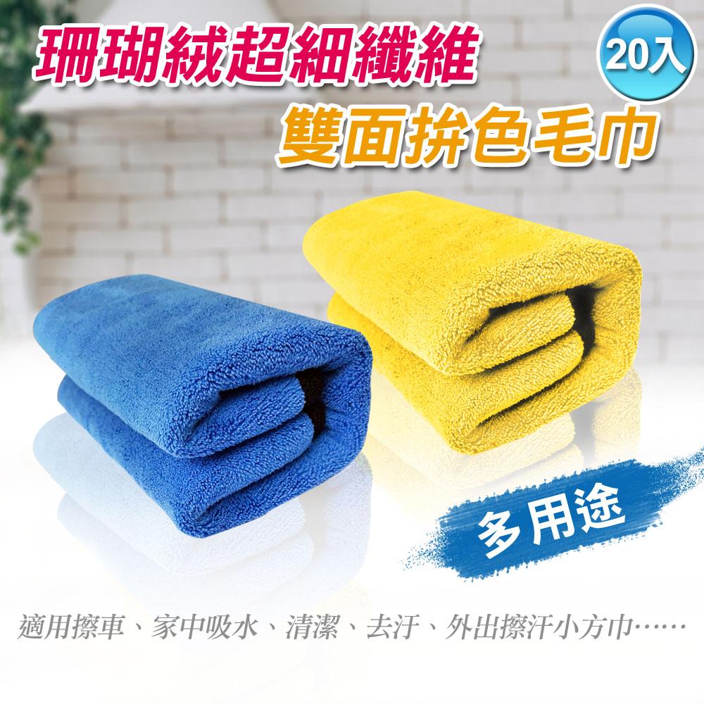 多用途珊瑚絨超細纖維雙面拚色毛巾 2組入(20條裝)