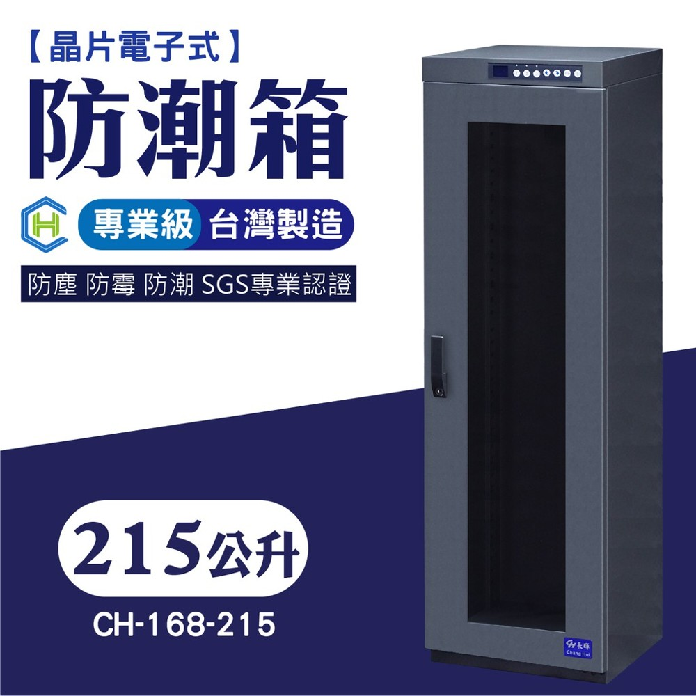 [長輝] ch-168-215 晶片電子式專業級防潮箱 防潮 除濕 專業乾燥設備 鏡頭相機收納 控制