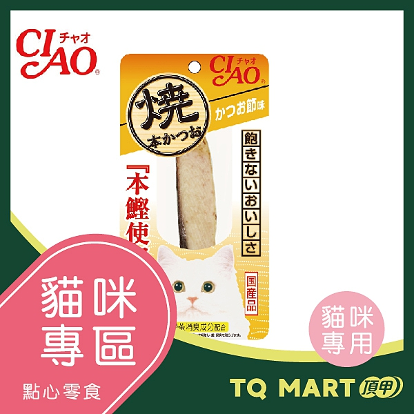 CIAO本鰹燒 魚柳條(柴魚片口味)【TQ MART】