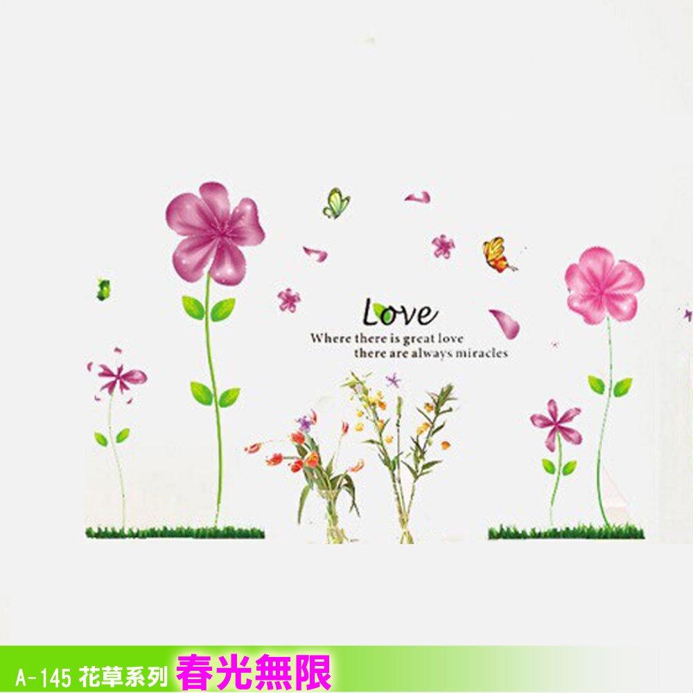 A-145花草系列-春光無限 大尺寸高級創意壁貼/牆貼