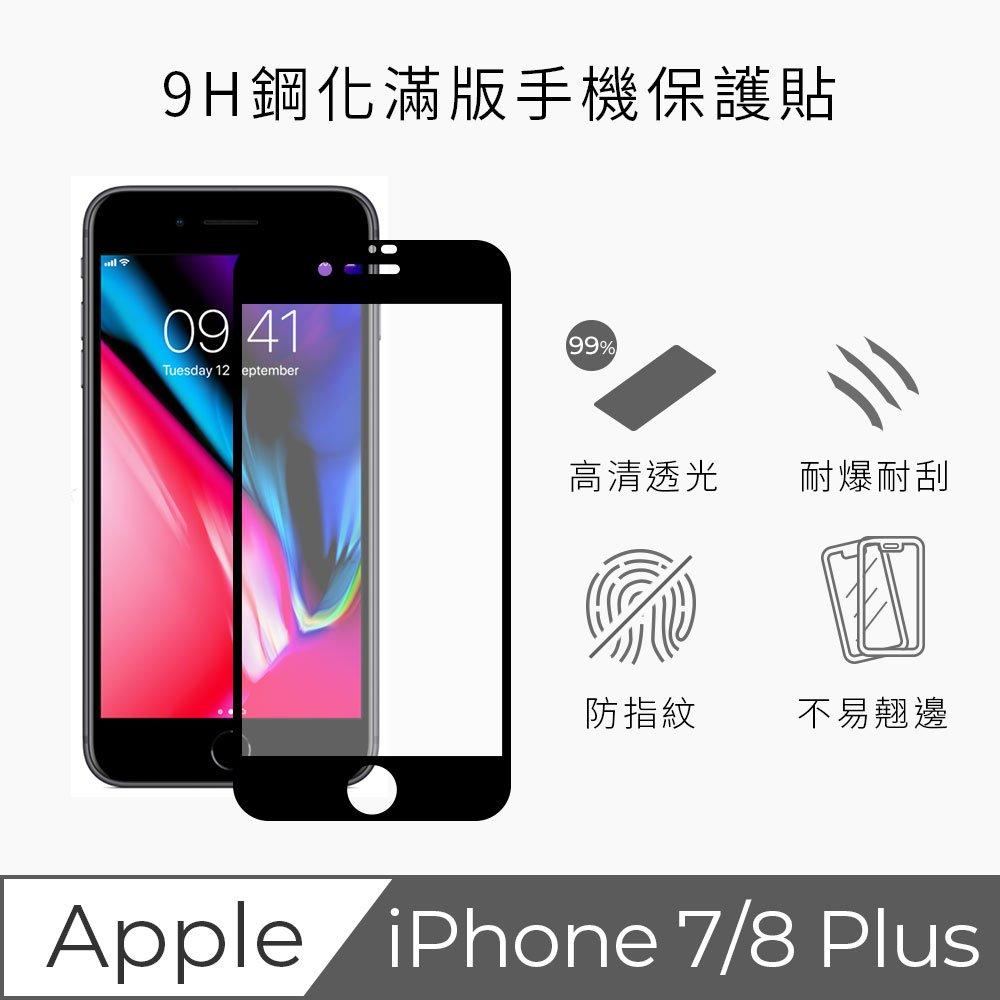 TEKQ iPhone 7/8 Plus 康寧大猩猩第三代 大猩猩第三代3D滿版9H鋼化玻璃5.5吋螢幕保護貼-黑