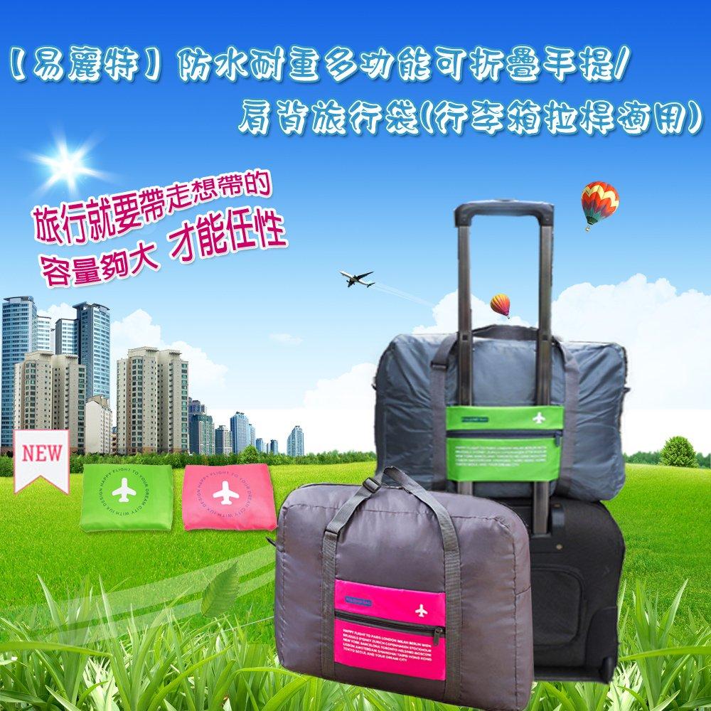 【易麗特】防水耐重多功能可折疊手提/肩背旅行袋(行李箱拉桿適用)-1入