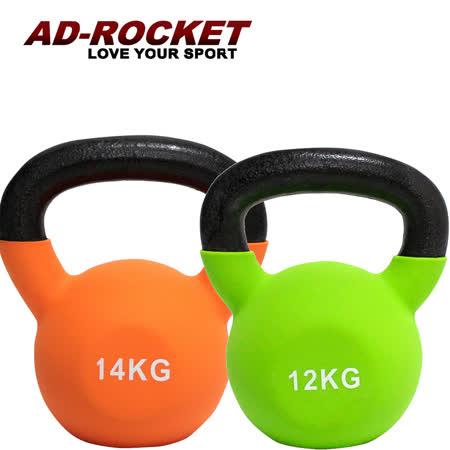 【AD-ROCKET】KettleBell 頂級鑄鐵壺鈴 超值組合(12+14KG)