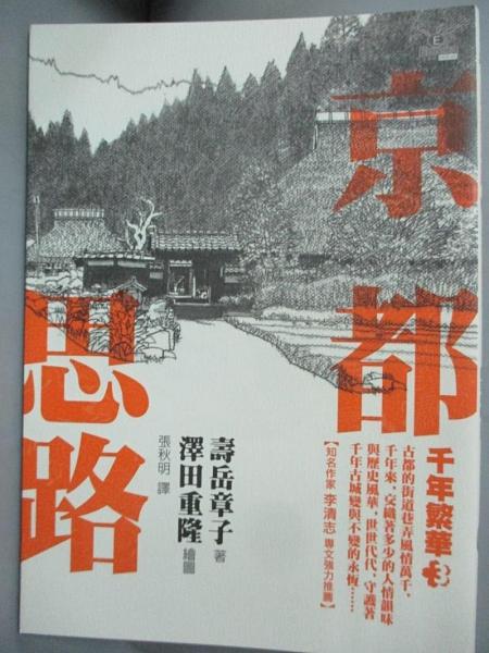 【書寶二手書T4/旅遊_GE2】京都思路:千年繁華03_壽岳章子