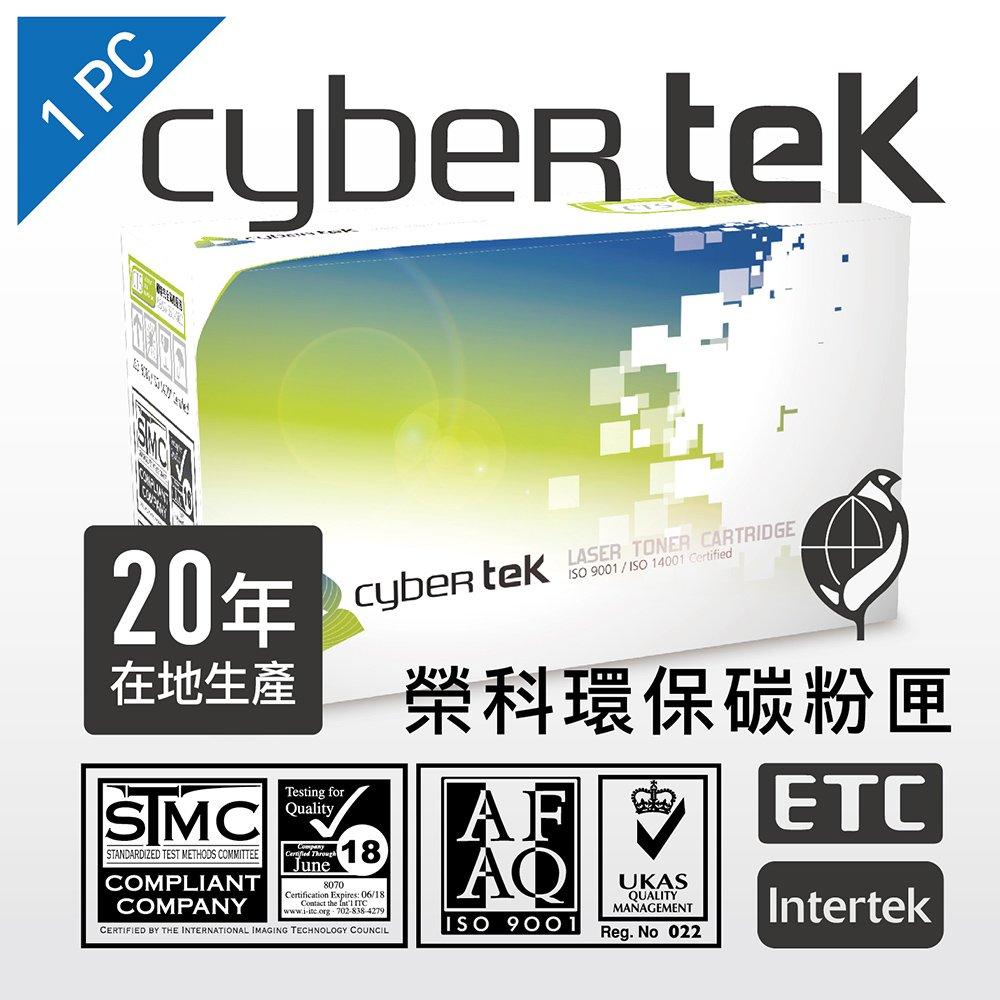 榮科Cybertek Fuji Xerox CT202330環保相容碳粉匣 (FX-DPP225)