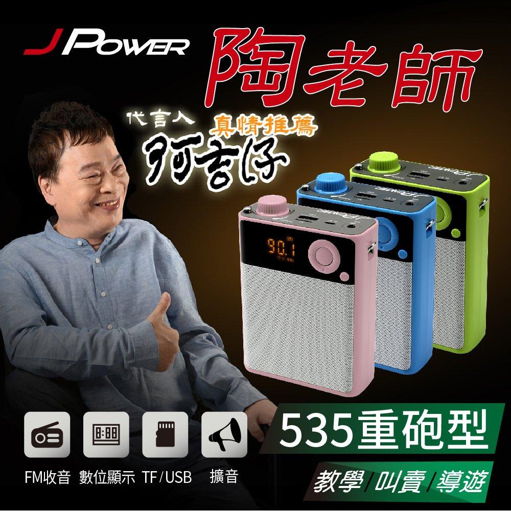 J-POWER 杰強 陶老師535重砲型 擴音器+活動加贈TC-E340充電器