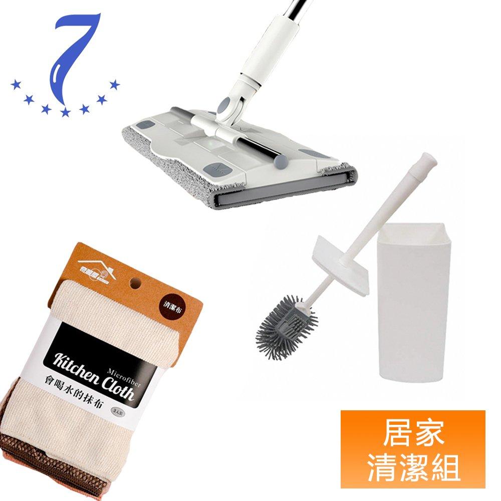 【7nice】居家清潔組(彈力拖把+省空間馬桶刷+簡約生活擦拭布)