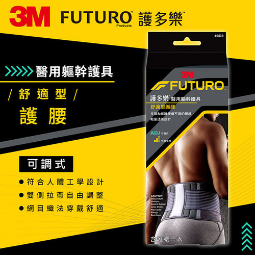 (3M)FUTURO 護多樂 黑色舒適型護腰 兩入組