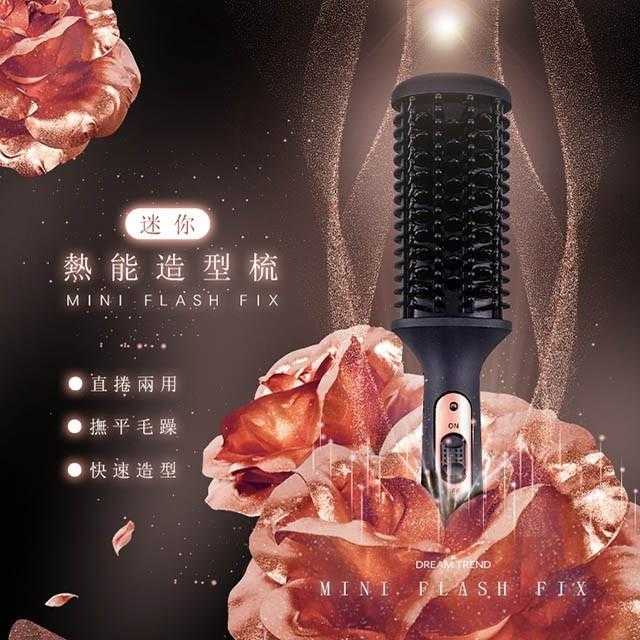 [dream trend] 凱夢迷你熱能直順內彎造型梳 電棒梳