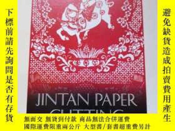 二手書博民逛書店JINTAN罕見PAPER CUTTING 金壇剪紙Y18214