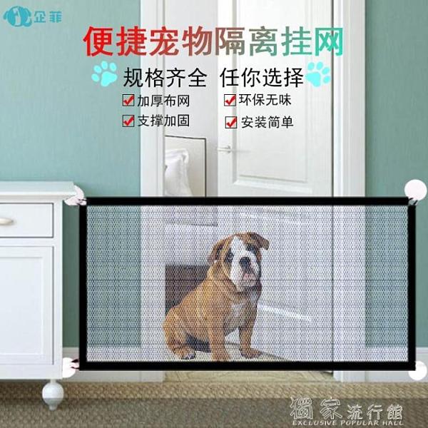 寵物圍欄寵物防護欄圍欄塑料可折疊狗狗隔離網汽車座椅車載車窗護欄YJT 【快速出貨】