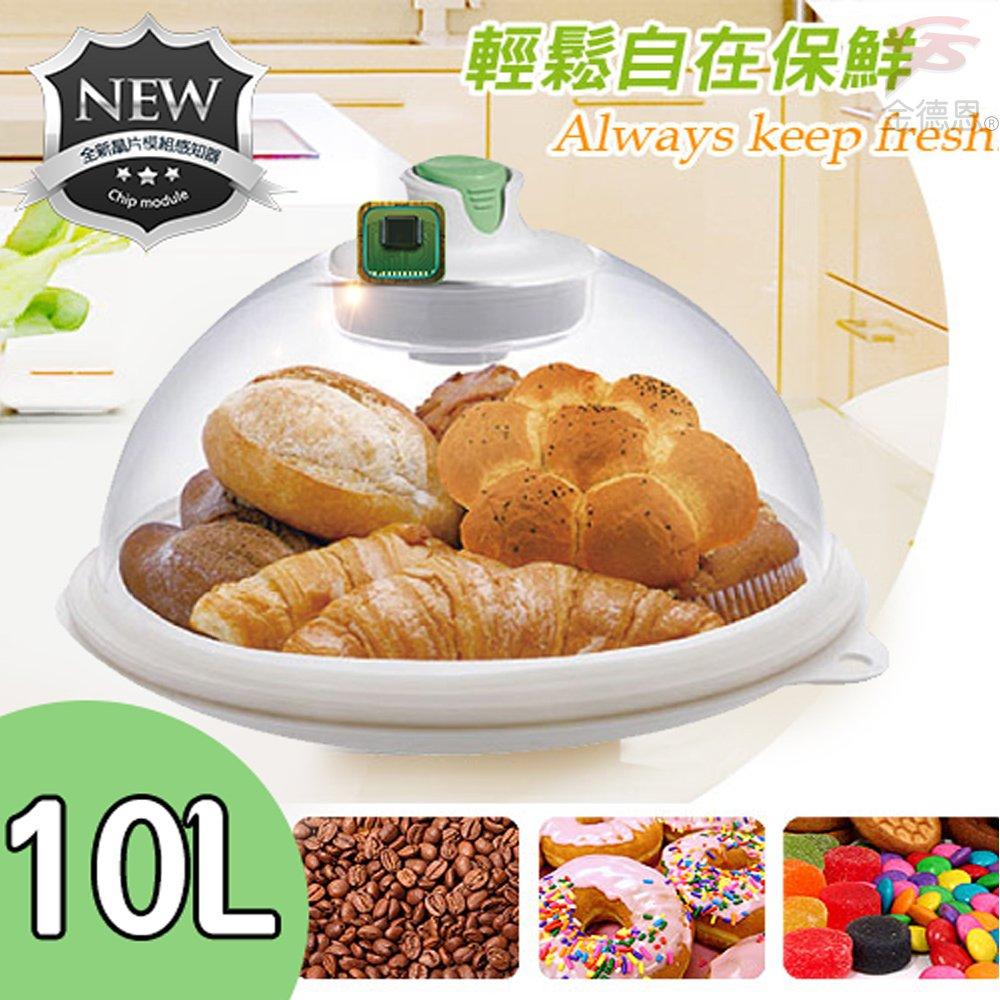 金德恩 台灣製造專利款 10L 高科技智能晶片經典按壓式真空保鮮罐禮盒
