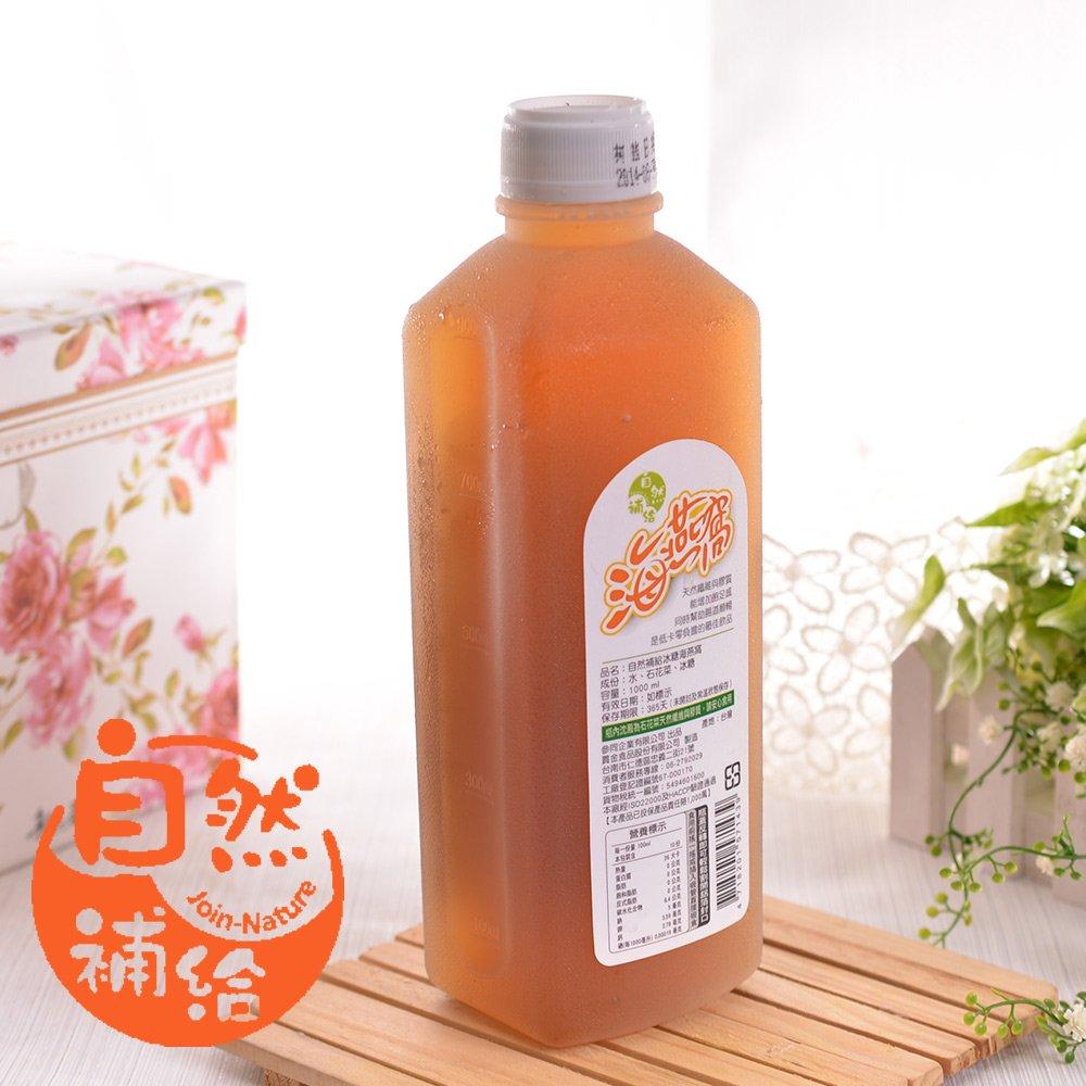 【自然補給】冰糖海燕窩 12瓶  (1000ml/瓶)