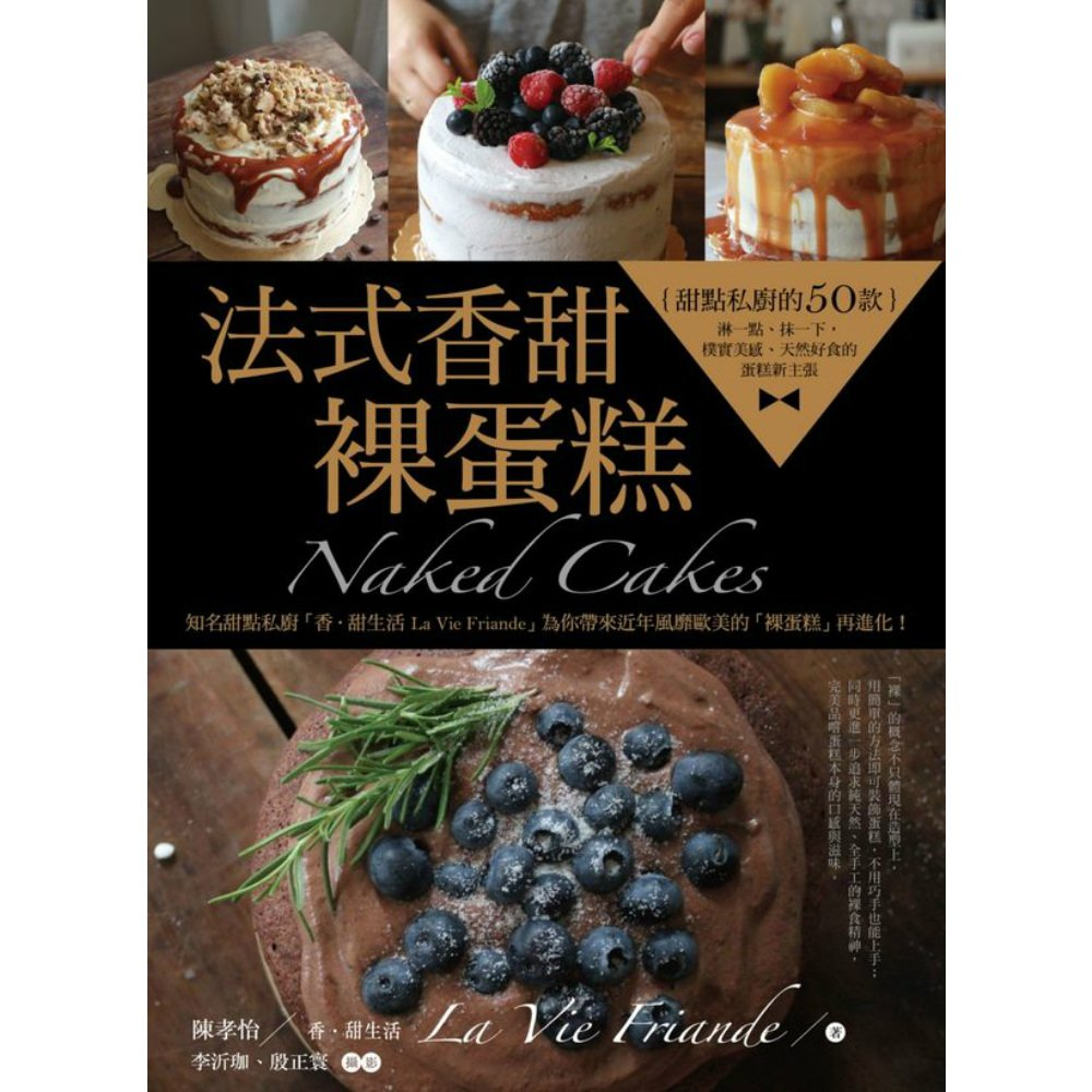 法式香甜.裸蛋糕:甜點私廚的50款淋一點、抹一下,樸實美感、天然好食的蛋糕新主張