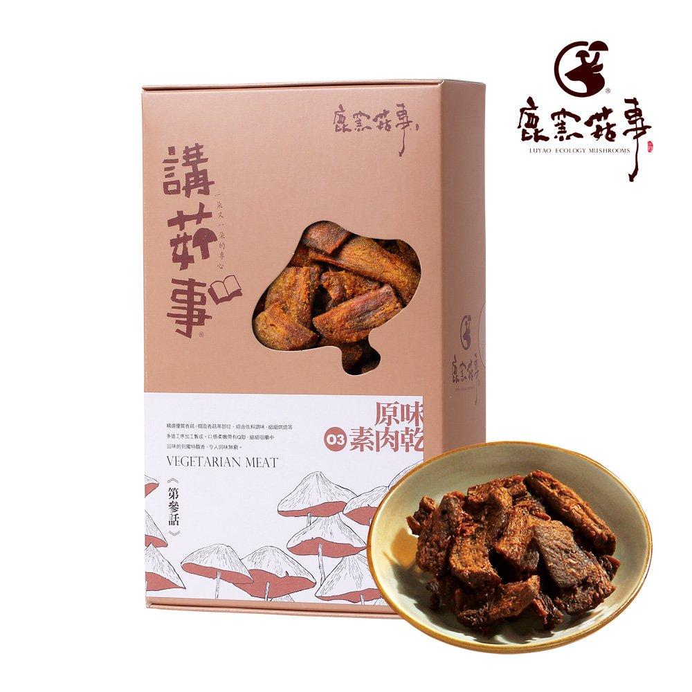 【鹿窯菇事】原味素肉乾 (蛋奶素)