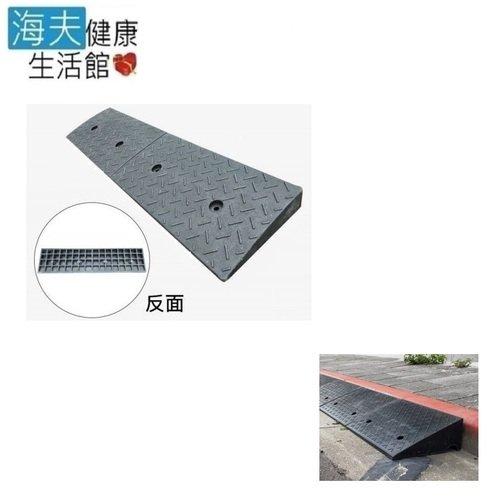 【海夫健康生活館】斜坡板專家 門檻前斜坡磚 輕型可攜帶式 橡膠製(高4公分x25公分)