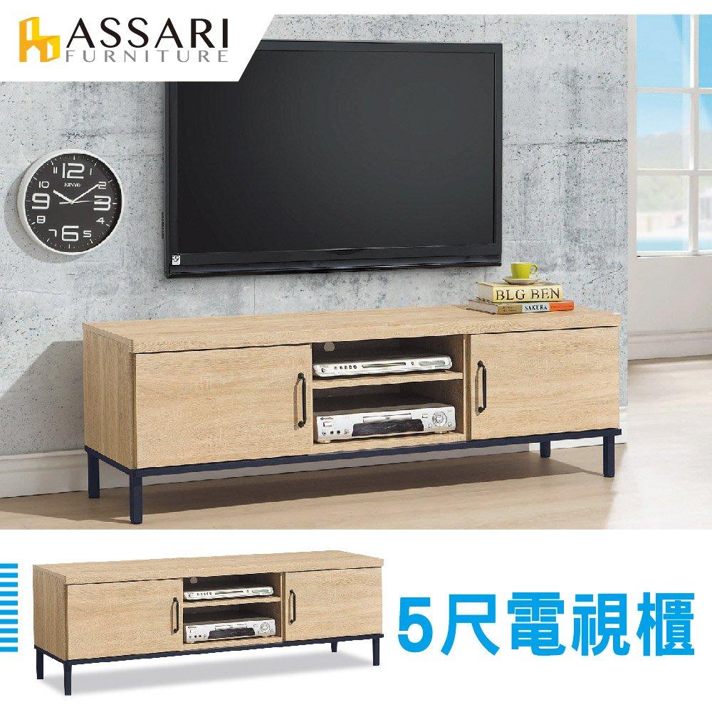 ASSARI-維也納5尺電視櫃(寬151*深40*高49cm)