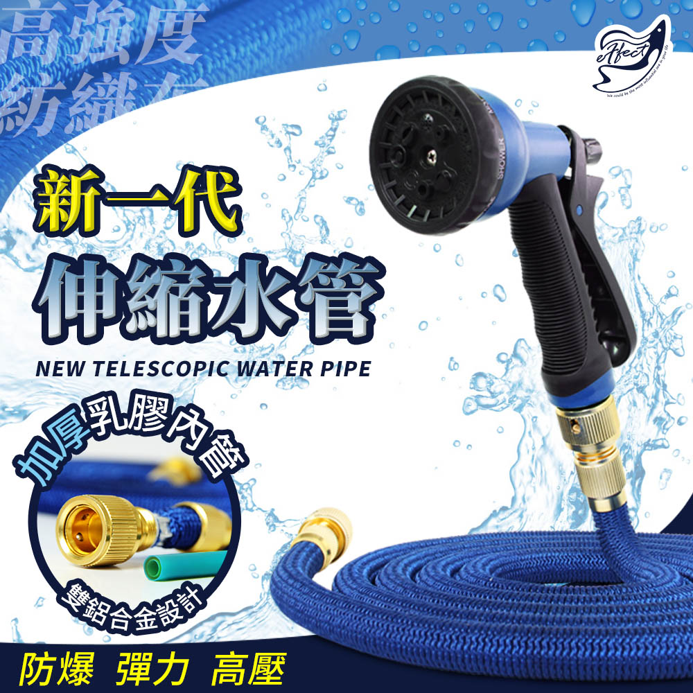 【Effect】新一代加厚內管8段彈力伸縮水管(7.5米/高壓防爆)