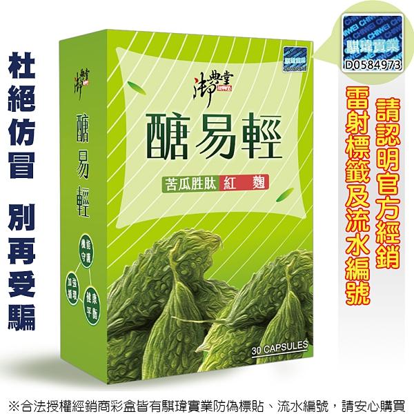 御典堂 醣易輕膠囊-苦瓜胜太+紅麴 雙效穩糖配方 (30粒/盒)