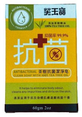 【雷恩的美國小舖】台灣製 芙玉寶 茶樹抗菌潔淨皂 茶樹皂 抑菌 香皂 肥皂 防疫必備