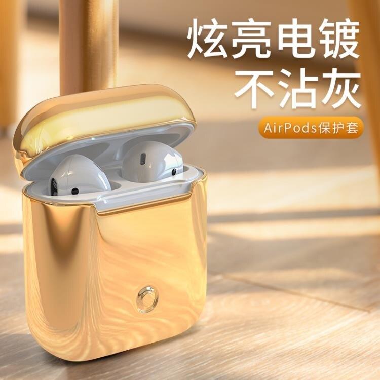 AirPods保護套AirPods2代蘋果無線藍芽耳機盒超薄不沾灰奢侈軟殼 歐韓流行館 全館限時8.5折特惠!