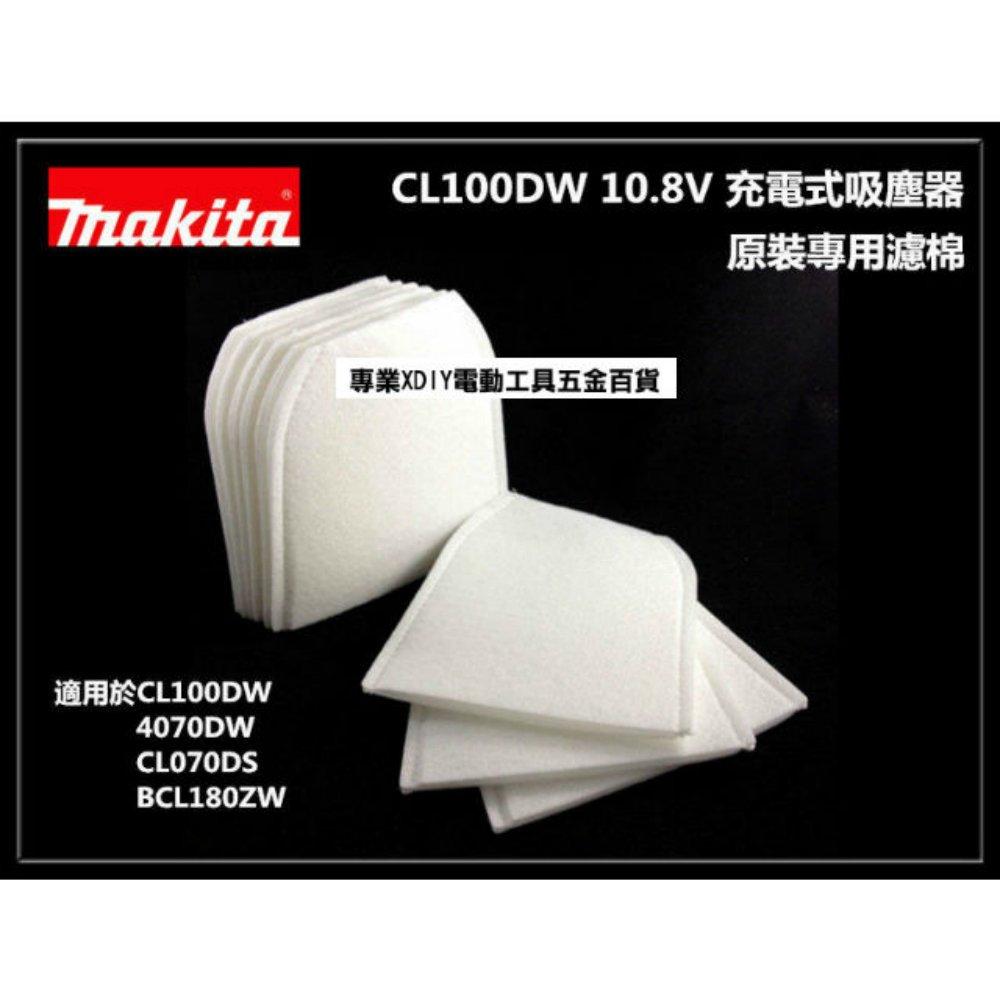牧田 MAKITA CL100DW 充電式吸塵器 原裝專用濾棉 適用 4070DW CL070DS (單片)