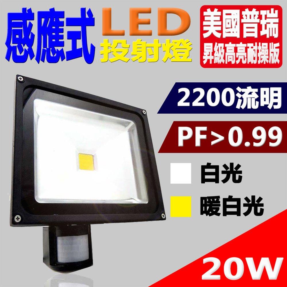 [Kiss Quiet]質感黑(白光/黄光)20W LED感應投射燈,全電壓高PF