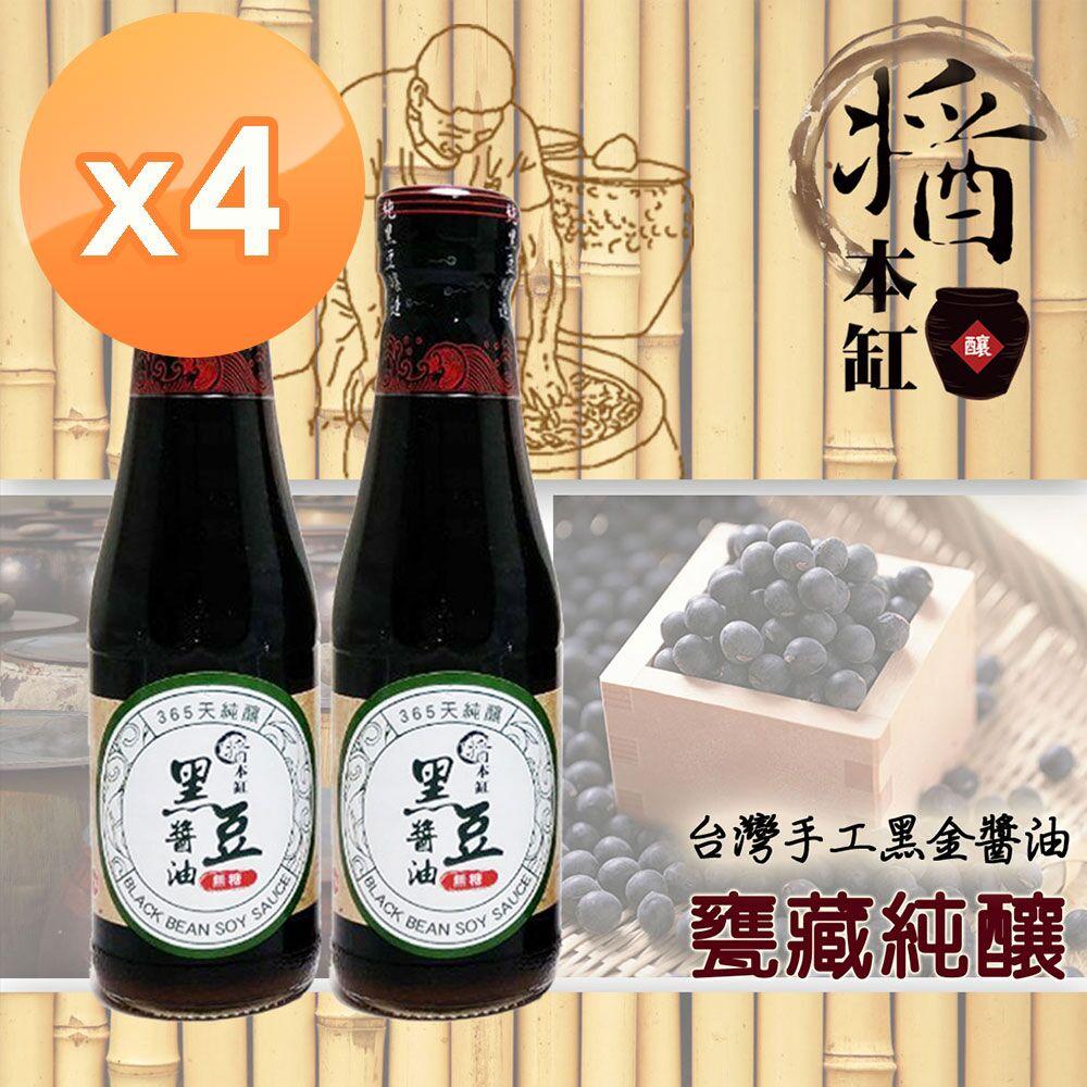 【醬本缸】一年完熟零添加純釀甕藏頂級無糖醬油4瓶(220ml/瓶)