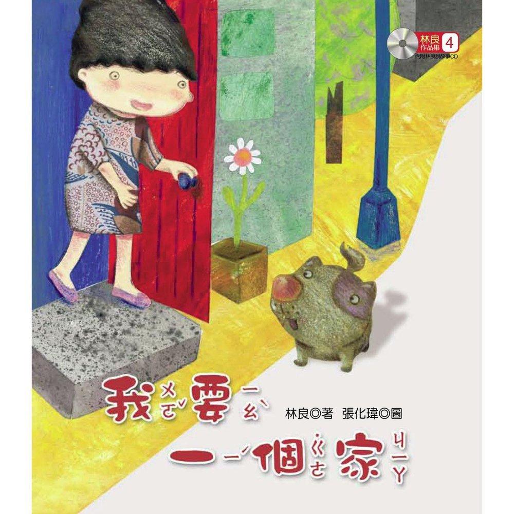 林良作品集(4)我要一個家(附/音樂故事 CD)
