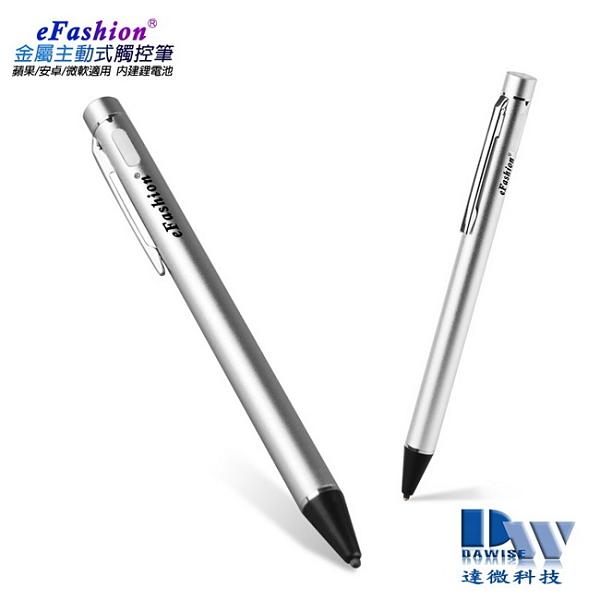 【eFashion時尚銀】TP-A21金屬主動式電容式觸控筆(附USB充電線)