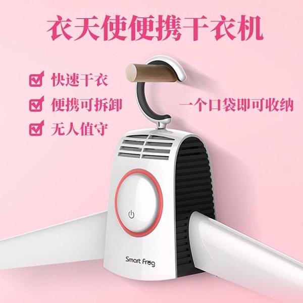 烘衣架 Ringke干衣架家用小型折疊便攜式旅行電熱烘干衣服神器加熱干鞋機 一木良品