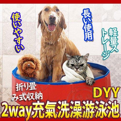 DYY》2way充氣狗狗洗澡游泳池聚會|好收納-80*20cm