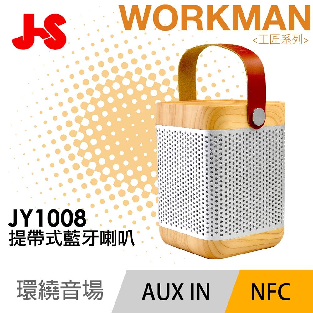 JS淇譽 JY1008 工匠系列Workman II 手提式藍牙喇叭