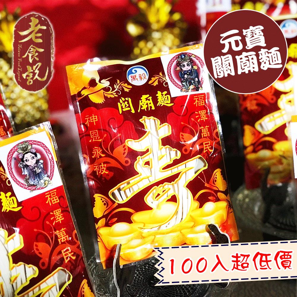 【老食說】拜拜祝壽 元寶關廟麵100入/箱 宴王點心