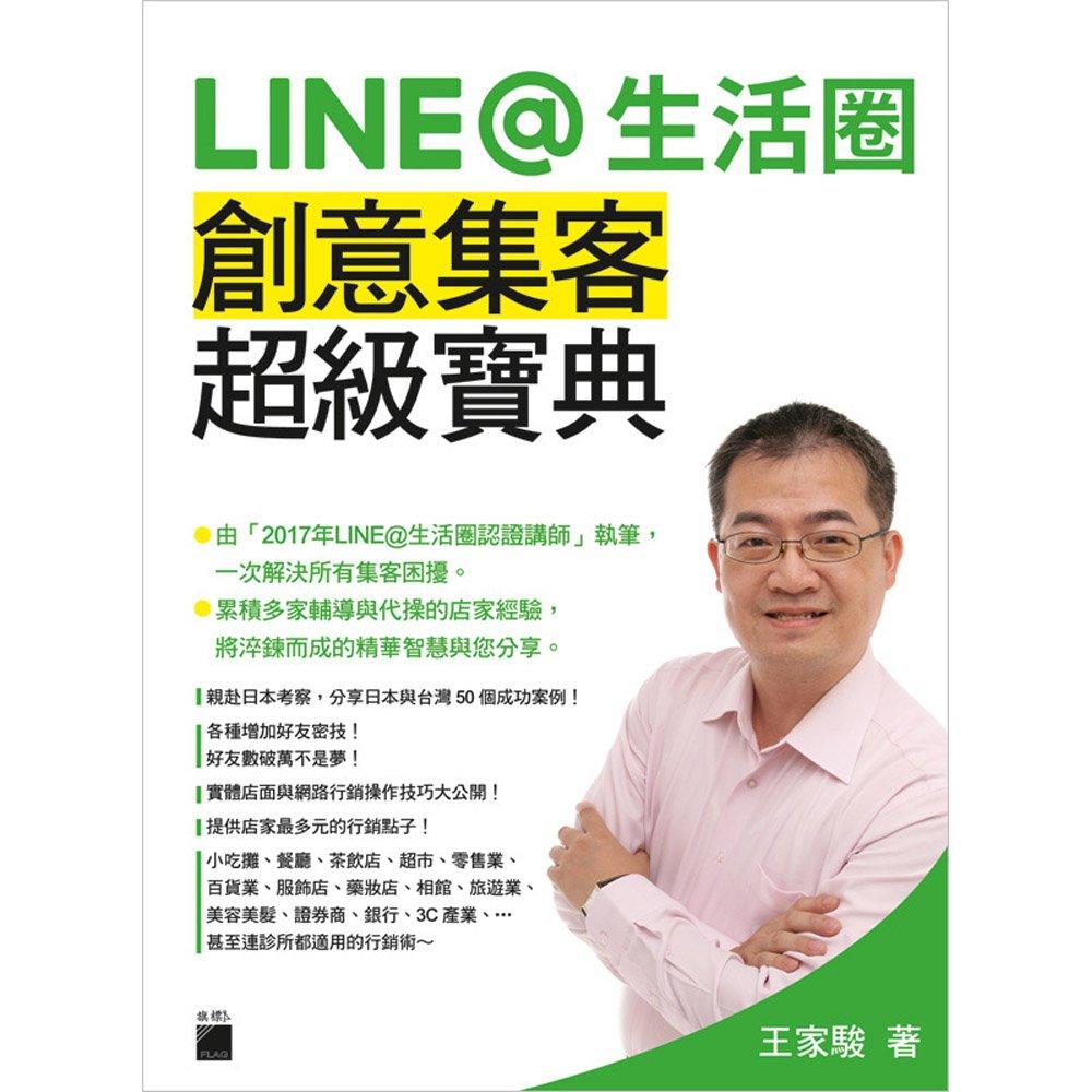 LINE@生活圈:創意集客超級寶典