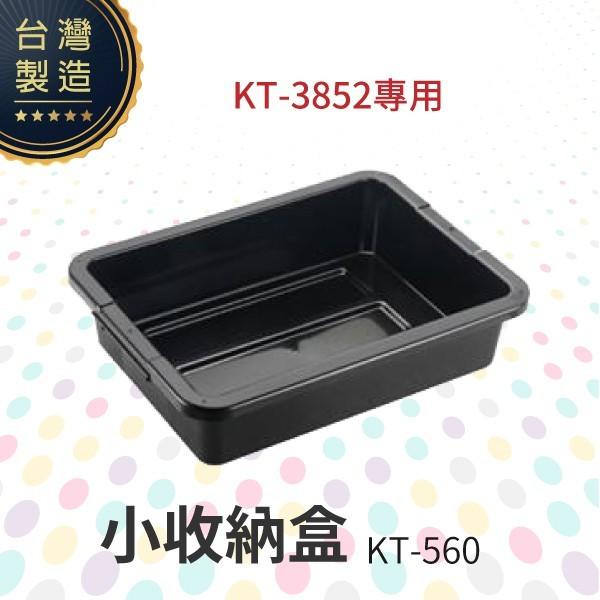 小收納盒kt-3852用kt-560 工作推車 房務車 餐飲清潔車 方便清潔 抗菌易清洗