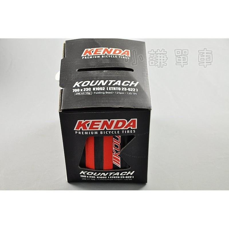 小謙單車全新kenda 建大 k1092 700 x 23c 可折競賽級公路車防刺胎(黑紅)