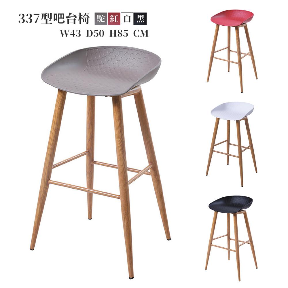 優比傢俱生活館20 利利購-7038型駝色/紅色/白色/黑色木紋鐵腳吧台椅/吧檯椅/餐椅/休閒椅