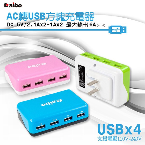 aibo AC 轉 USB 4PORT 方塊充電器 6A 台中 誠選良品