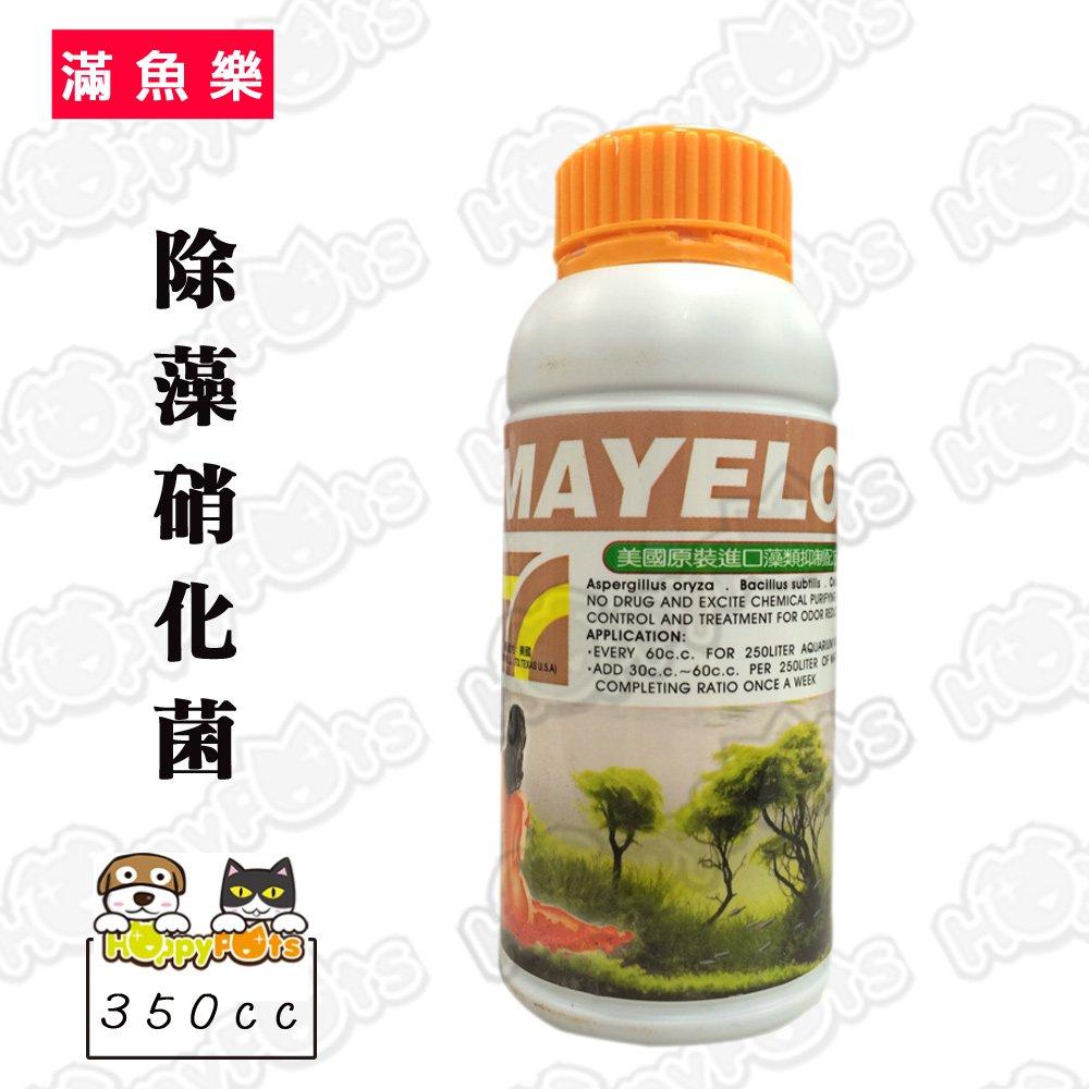 【滿魚樂】除藻硝化菌350cc