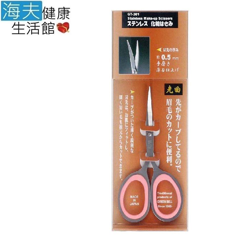 【海夫健康生活館】日本GB綠鐘 GT 不銹鋼 安全彎式美顏修容剪(GT-301)