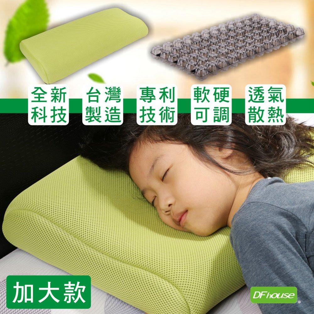 《DFhouse》新品上市 首創氣墊枕頭(加大款) 人體工學枕 高密度泡棉 透氣網布 氣墊枕
