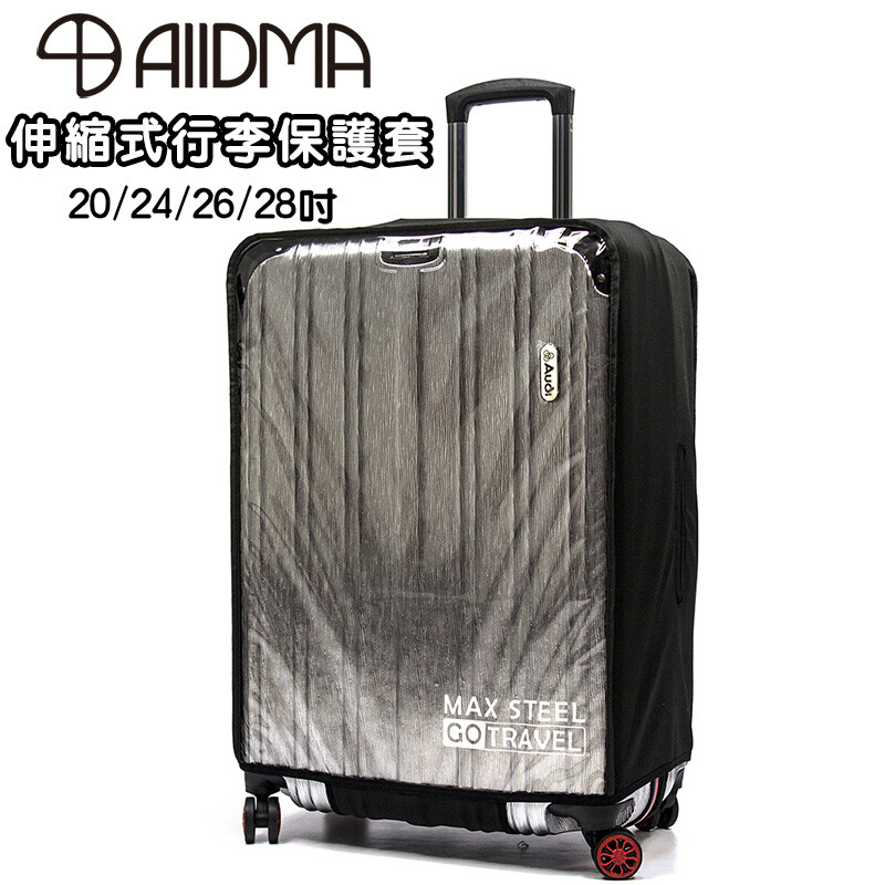 鷗德馬旅行箱職人alldma 26吋c5伸縮式保護套行李保護套 加大 宅配免運