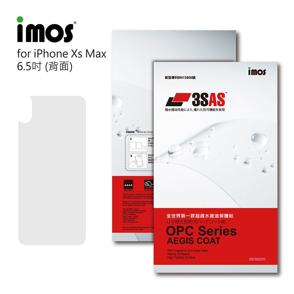 iMOS Apple iPhone Xs Max 3SAS 背面保護貼