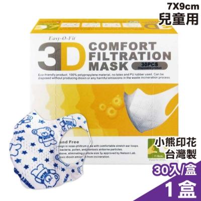 超服貼 3D立體口罩 (S號7-9cm) 30片/盒 (小熊印花)