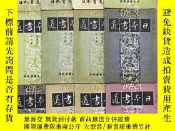 二手書博民逛書店罕見1943年日本出版書道刊物《日本書道》全年12期合售,部分書