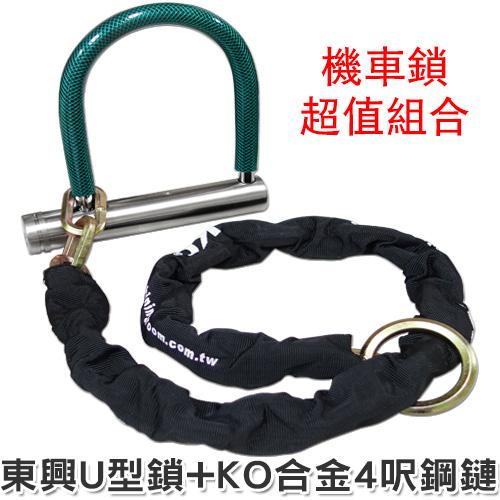 東興U型機車鎖+KO合金4呎鋼鏈(KD10-120合金鋼鏈)