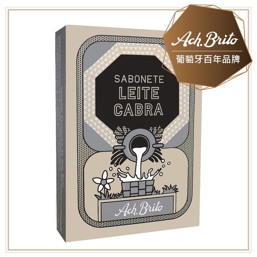【艾須‧布里托Ach Brito】Latte de Cabra文藝榛果拿鐵滋潤皂(灰)90g